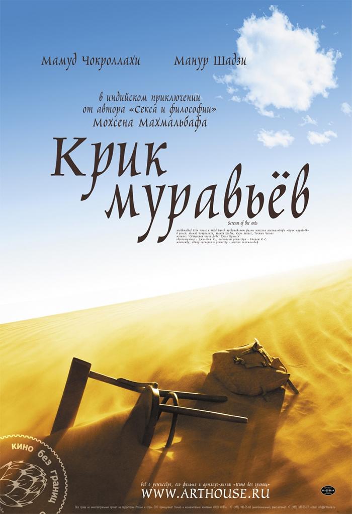 krik-muravjev